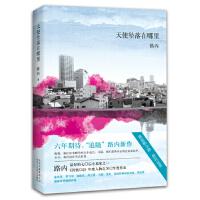 【二手旧书九成新】天使坠落在哪里路内北京十月文艺出版社,北京出版集团公司9787530213537