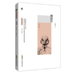 魏源传,张萌萌,北京时代华文书局,9787569904901