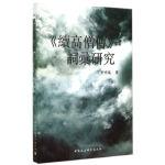 续高僧传词汇研究,李明龙,中国社会科学出版社,
