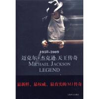 天王传奇:(1958-2009)迈克尔 杰克逊,[英] 纽凯-伯登,姚向辉,上海译文出版社【质量保障放心购买】
