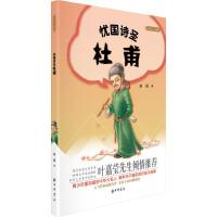 忧国诗圣杜甫-大名人 小故事