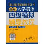 最新大学英语四级模拟辅导教程