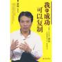 【正版二手书9成新左右】我的成功可以复制 唐骏,胡腾 中信出版社,中信出版集团
