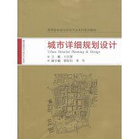 【正版二手书9成新左右】城市详细规划设计 王江萍,徐轩轩,李军 武汉大学出版社