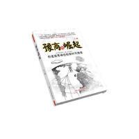 【正版二手书9成新左右】豫商的崛起 王力 北京工业大学出版社