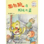 面包狼系列童话――面包狼与阳光大盗,皮朝晖,湖南少儿出版社,9787535889416