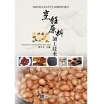 烹饪原料加工技术,杨征东,知识产权出版社,9787513036641【正版书 放心购】