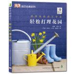 轻松打理花园――绿手指园艺丛书