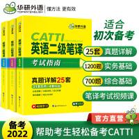 【自营】2021catti二级笔译 20套真题 英语二级笔译实务真题+综合能力 华研外语可搭专四专八英语专业考研英语口译