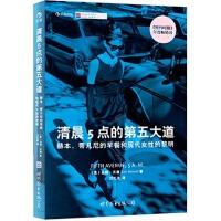 """清晨5点的第五大道:赫本、《蒂凡尼的早餐》和现代女性的黎明,《纽约时报》、美国独立书商协会年度畅销书,被法国电影联盟誉为""""*的外国电影类图书"""",十二种语言版本风靡全球 (美)山姆 沃森(Sam Wa"""