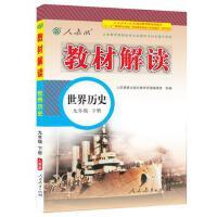 教材解读世界历史九年级下册 正版 人民教育出版社教学资源编辑室组 9787107291456