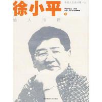 【二手书8成新】仙人指路:听我的,就成功(徐/ 徐小平 陕西师范大学出版社