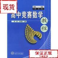 【旧书二手书9成新】高中竞赛数学教程(第1卷下)9787307037182