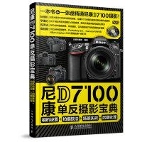 尼康D7100单反摄影宝典 相机设置+拍摄技法+场景实战+后期处理 北极光摄影著 人民邮电出版社 9787115375