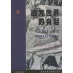 西方世界的兴起 (美)道格拉斯・诺思,罗伯斯・托马斯,厉以平 华夏出版社 9787508016757