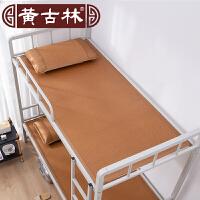 黄古林凉席1.2米单人学生宿舍0.8m上下铺床0.9米夏季可折叠1米寝室藤席