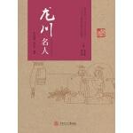 龙川名人(研究文丛,龙川历史文化书系)