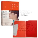 李钟硕:一切都是因为你 (李钟硕新书 计入销量 正版授权 当当独家签章+新年寄语版,超值附赠6张独家明信片+DVD+1张随机海报)