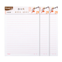 广博(GuangBo)3本装16K30页单线报告纸/信纸本/文稿纸 GB16218当当自营