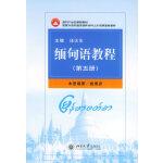 缅甸语教程(第五册)――面向21世纪课程教材・国家外语非通用语种本科人才培养基地教材