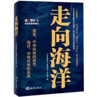 【正版二手书9成新左右】走向海洋 《走向海洋》节目组著 海洋出版社