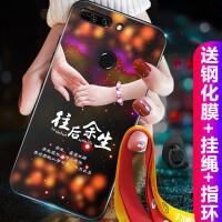 华为荣耀v9手机壳男女款硅胶软壳防摔保护套网红全包磨砂卡通个性