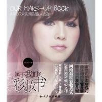 【二手书8成新】属于彩妆书ARORA实用彩妆大揭秘 ARORA 知识产权出版社