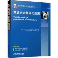 高温合金基础与应用 罗格 C.里德 机械工业出版社