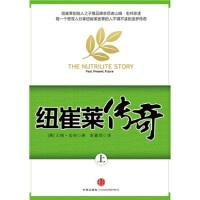 纽崔莱传奇(上) [美] 宏邦,彭嘉琪 中信出版社,中信出版集团 9787508619507