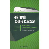 4G/B4G�P�I技�g及系�y(�H�m用PC��x)