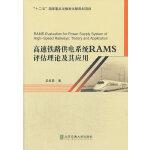 高速铁路供电系统RAMS评估理论及其应用