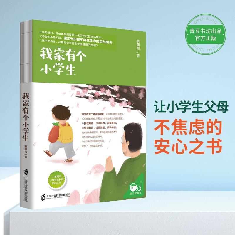 我家有个小学生 一本写给小学生家长的安心之书!以父亲和独立教育者的双重视角,作者蔡朝阳现身说法,解答小学阶段困扰父母们的诸多难题:择校焦虑、作业压力、时间管理、性教育等,为当下焦虑的父母提供强有力的支持