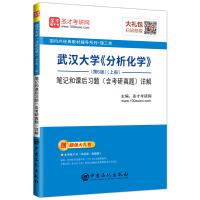 圣才教育:武汉大学《分析化学》(第6版)(上册)笔记和课后习题(含考研真题)详解