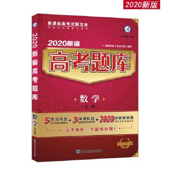 新编高考题库 数学(文科)(2020版)--天星教育 (高考题库,全新练好题)