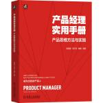 产品经理实用手册 产品思维方法与实践