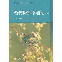 [正版二手旧书八五成新]:植物保护学通论(第2版) 韩召军 9787040355222 高等教育出版社