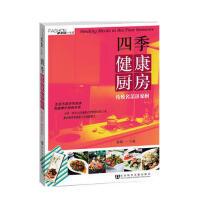 【二手书9成新】 四季健康厨房 高树仁,欧阳雪 9787509716717