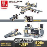 军事飞机启蒙拼装积木鱼鹰运输机战斗机益智拼插男孩玩具