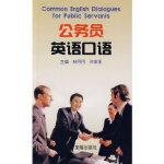 公务员英语口语,林丹丹,许家乐,金盾出版社,9787508259659