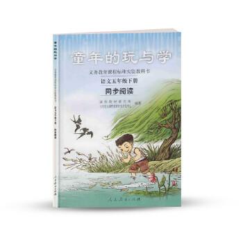 童年的玩与学 语文五年级下册 同步阅读 人教版教材编写组编写的同步教辅