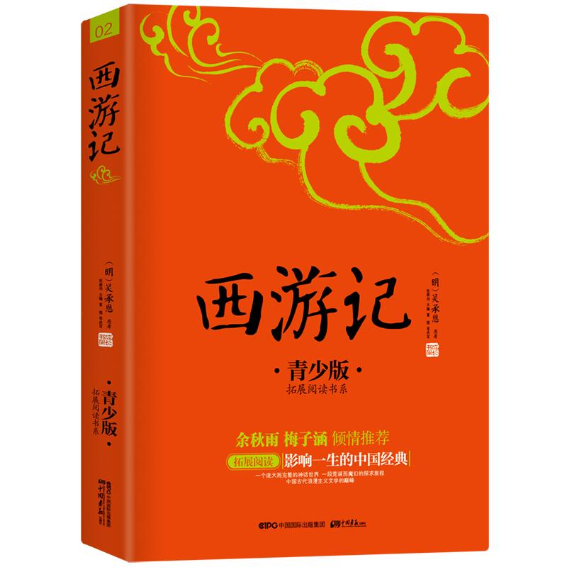 西游记 青少版 余秋雨推荐、梅子涵作序 中小学生课外同步阅读。高高国际 出品。