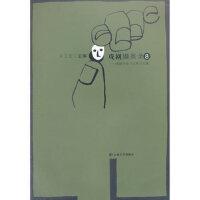 【XSM】戏剧撷英录――戏剧学硕士论文集⑧ 吴卫民 云南大学出版社9787548222125