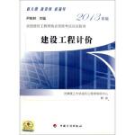 2013全国造价工程师执业资格考试应试指南:建设工程计价9787802428652中国计划出版社
