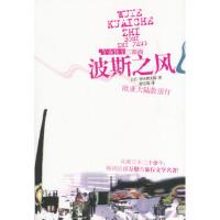 波斯之风 (日)泽木耕太郎,陈宝莲 广西师范大学出版社 9787563342976