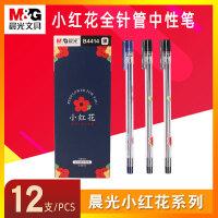 晨光文具新品小红花系列学生中性笔0.38MM 全针管可爱学习用品创意小清新考试水笔