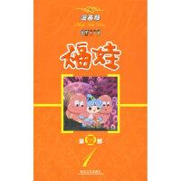 福娃漫画版1 深圳凤凰星影视传媒动画中心 春风文艺出版社 9787531333036