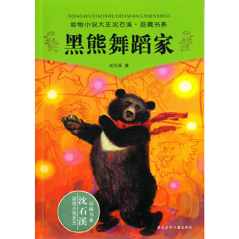 动物小说大王沈石溪品藏书系 黑熊舞蹈家