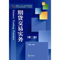 新世纪高职高专精品教材・财政金融类 期货交易实务(第二版)