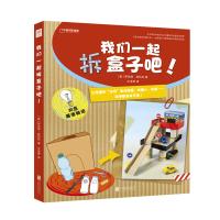 中国国家地理-我们一起拆盒子吧