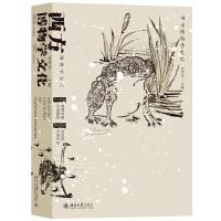 西方博物学文化 荣获2019年度中国好书